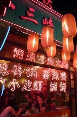 Beixinqiao restaurant, Beijing